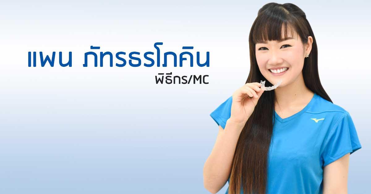 แพน ภัทรธรโภคิน จัดฟันใส invisalign i7